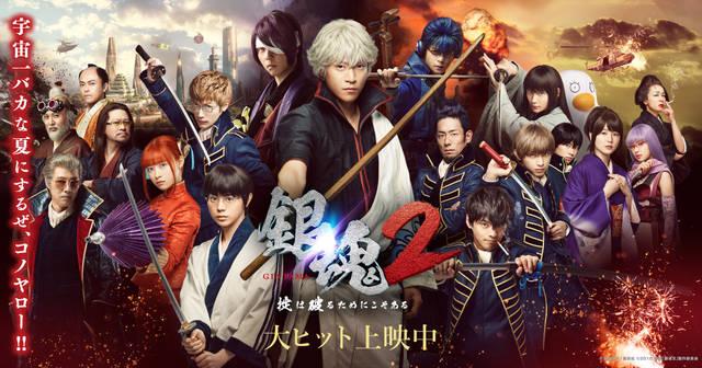 『銀魂2』は出演者愛、『翔んで埼玉』は地元愛!?大ヒット映画のTwitter投稿から見えるもの【比較調査】