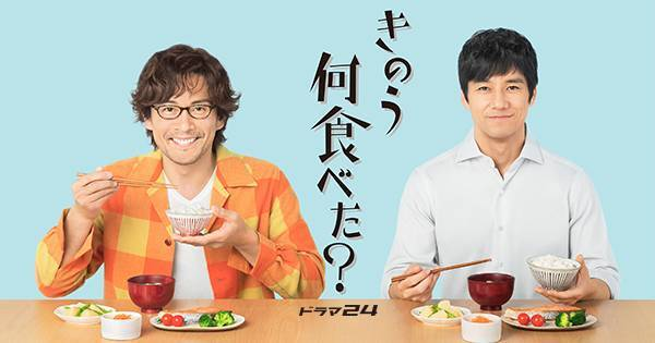 ドラマ『きのう何食べた?』西島秀俊&内野聖陽の胸キュンシーンを一挙ふりかえり!【まとめ一覧】
