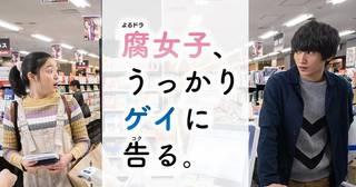 小野賢章さんも出演するドラマ『腐女子、うっかりゲイに告る』。ゲイと腐女子の関係を描くこのドラマ、第2話では小越勇輝さん演じる幼馴染みも物語に関わってきます。
