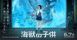 アニメーション映画「海獣の子供」公式サイト。五十嵐大介原作、アニメーション制作STUDIO4℃