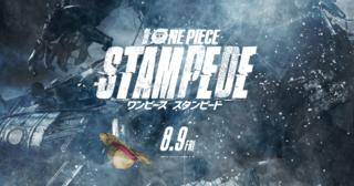 劇場版『ONE PIECE STAMPEDE』2019.8.9 FRI
