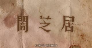 短編アニメで紙芝居風に語られる日本の怖い都市伝説。シリーズ第7期。俳優から声優、アイドルまで出演者が幅広いのも見どころ。