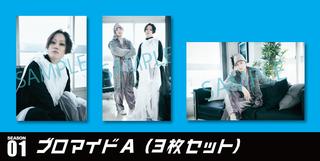 SEASON:01 ブロマイドAセット【即興演技サイオーガウマ】の購入はコチラから!