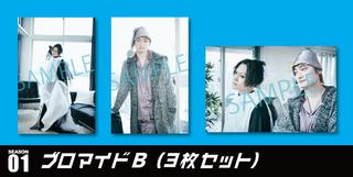 SEASON:01 ブロマイドBセット【即興演技サイオーガウマ】の購入はコチラから!