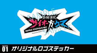 ロゴステッカー 【即興演技サイオーガウマ】の購入はコチラから!