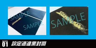 黒封筒 【即興演技サイオーガウマ】の購入はコチラから!