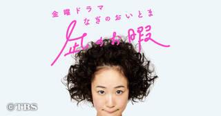 TBSテレビ「金曜ドラマ『凪のお暇』(なぎのおいとま)」の番組情報ページです。