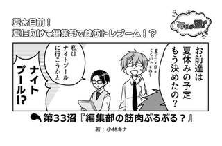 numan編集部のイケメン5人が、夏に向けて準備スタート!? 万全の体制で向かえられるのか、それとも……? numan編集部の日常を描くコメディーマンガ『毎日が沼!』。