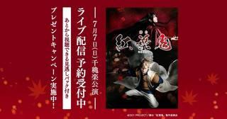 まもなく6月28日より開幕する人気BLコミック『抱かれたい男1位に脅されています。』の劇中劇の舞台化作品『紅葉鬼』。7月7日の千穐楽公演がDMM.comでライブ配信されます。
