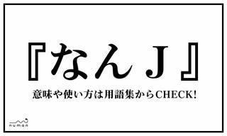 """なんJ(なんじぇい)とは、2ちゃんねる(現:5ちゃんねる)で2004年に発足した""""なんでも実況(ジュピター)""""板の略称。"""