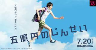 望月歩主演、7月20日劇場公開。かつて五億円の募金で命を救われた少年。17歳の夏、死ぬために始めた闇バイトで見つけた、命の本当のねだん。
