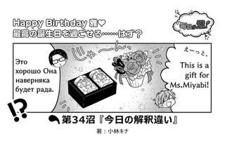numanのイケメン編集部員・ドラマ/舞台担当の白鳥雅の誕生日は、6月27日。仲間たちはそれぞれプレゼントを用意しているようですが……?