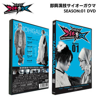即興演技サイオーガウマ SEASON:01 DVDの購入はコチラから!
