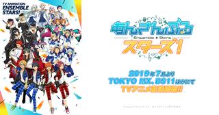 TVアニメ「あんさんぶるスターズ!」2019年7月よりTOKYO MX、BS11ほかにてTVアニメ放送開始!!