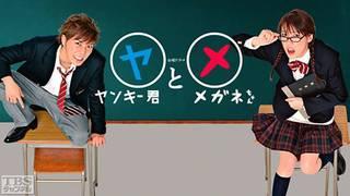 「学校生活も捨てたもんじゃない!!」。学校一のヤンキー男子と、超天然ボケのメガネ女子が繰り広げる青春学園ドラマ! 出演は成宮寛貴、仲里依紗ほか。