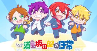 """ニコニコ動画出身の大人気歌い手グループ""""浦島坂田船""""がショートアニメに! 学校生活ーーそれは誰もが一度は経験するかけがえのない日々。転入生であるうらたは 高校デビューを華麗に決めようと教室の扉を開こうとしたその時。立ち塞がったのは 同じく高校生の志麻、坂田、センラ! 彼らは敵か味方か、 それとも一体……!? わくわくどきどきな 転校""""青春""""ストーリー。"""