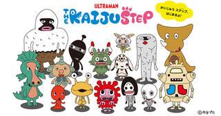 """ウルトラマンシリーズの怪獣たちがかわいいこどもになった絵本『THE KAIJU STEP(かいじゅうステップ)』がアニメ化。とおい宇宙のかなた、K10星雲チョーチイ星を舞台に、ピグちゃんは、ともだちのカネちゃん、ダダちゃんはみんなを助ける""""かいじゅうやさん""""をはじめる。"""