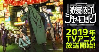 2014年以来となるProduction I.Gによるオリジナルアニメ。ネオン瞬く歌舞伎町を舞台に、落語をこよなく愛する天才探偵シャーロック・ホームズをはじめ、ワトソン、モリアーティ、といった『シャーロック・ホームズ』シリーズに登場するキャラクターたちの名前を冠した探偵たちが活躍する、変人づくしのコメディミステリー!