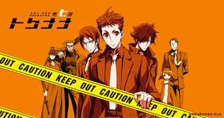 """『PEACE MAKER 鐵』で知られる黒乃奈々絵が初のキャラクター原案を務めるオリジナルアニメ。2×19年、東京。かつて存在した""""ドラゴン""""に心酔し、その力を欲するあまり凶行に走る組織――""""ナイン""""。""""ナイン""""に対抗するため、各分野のエキスパートを集めた対策室が警視庁で組成される。その名は""""警視庁 特務部 特殊凶悪犯対策室 第七課――通称トクナナ""""。そんなトクナナに、新たに所属することになった ルーキー・七月清司は個性溢れるメンバー達に翻弄されながら、持ち前の明るさと真っ直ぐさでナイン事件の解決に挑んでいく。"""