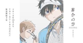 『天空のエスカフローネ』など数々の名作を生み出す赤根和樹監督によるオリジナル新作アニメーション。舞台は、廃部寸前の男子中学ソフトテニス部。様々な想いを胸に抱く少年たちはソフトテニスを通してどこへ向かうのか。等身大の青春ストーリー。