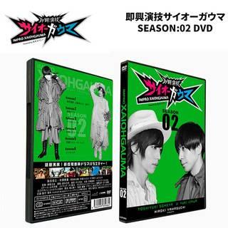即興演技サイオーガウマ SEASON:02 DVDの購入はコチラから!
