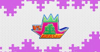VS嵐 - オフィシャルサイト。毎週木曜よる7時放送。「嵐」にプラスワンゲストを加えた嵐チームとゲストチームとが、番組オリジナル体感型ゲームで対戦するバラエティ番組『VS嵐』。