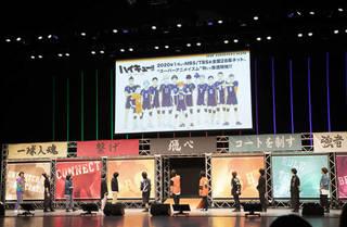 TVアニメ『ハイキュー!!』新シリーズキックオフイベントとなる、『ハイキュー!! 新シリーズキックオフイベント~全国大会(オレンジコート)への道~』が9月22日に開催! メインキャスト12名が登壇した、新情報満載の本イベントの詳細レポートをお届けします!