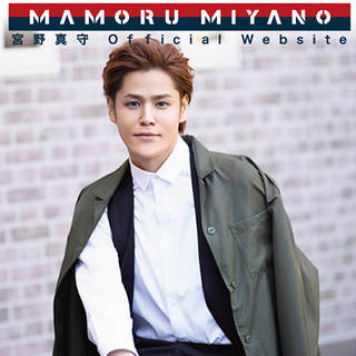 Miyano Mamoru 宮野真守 official web site 宮野真守の最新出演情報・プロフィール・ライブ情報を発信する公式サイトです