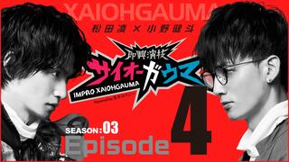 Episode4はアフタートークを経ての即興ドラマのリトライをお届け!