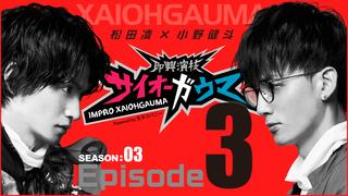 Episode3は、即興ドラマ1回目を終えた二人のアフタートーク!