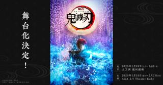 週刊少年ジャンプ連載の大人気漫画「鬼滅の刃」舞台化決定!2020年1月東京・兵庫にて上演。