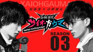 『即興演技サイオーガウマ』の視聴はここから! SEASON:03は、松田凌さんと小野健斗さんがガチンコ勝負!