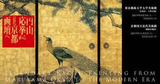 「円山応挙から近代京都画壇へ」では、応挙、呉春から戦前までの系譜を丁寧に追うことで、円山・四条派の全貌に迫るとともに、日本美術史のなかで重要な位置を占める京都画壇の様相の一端を明らかにするものです。
