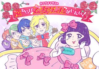コミックエッセイ作家・カワグチマサミさんによる、乙女ゲームへの愛を叫ぶ連載がスタート! 第1回目は厨二病を患ったJKカワグチと乙女ゲームとの出会いを綴ります。あの名作乙女ゲームが人生を変えた……!?