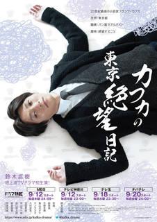 鈴木拡樹さん、地上波TVドラマ初主演となる『カフカの東京絶望日記』(MBS系)。新規カットを追加した<劇場特別版>が上映決定しました!