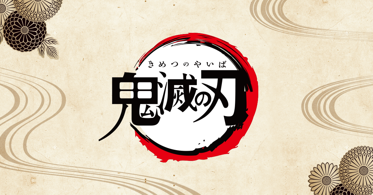 『鬼滅の刃』アニメ最終回後の見どころを紹介 原作コミックでは衝撃の展開が…!