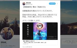 舞台や映画、音楽など、多方面で活躍する人気俳優・植田圭輔さん。2019年10月21日(月)に自身のTwitterで、舞台『鬼滅の刃』に出演する旨を発表しました。果たしてファンたちの反応は?また『うたプリ』ファンがどよめく理由は?