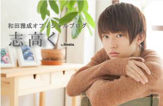 雅成さんのブログです。