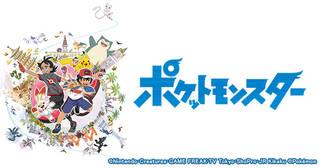 テレビ東京系にて毎週日曜ゆうがた6時から好評放送中! ポケットモンスターのテレビ東京アニメ公式サイトです。最新情報やストーリー、キャラクター紹介や次回予告などを掲載しています。