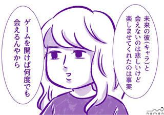 """コミックエッセイ作家・カワグチマサミさんによる、乙女ゲームへの愛を叫ぶ連載・第3回! 乙女ゲーマーにとって最も恐ろしい""""サービス終了""""時のお話です。絶望にくれるオタクを励ました言葉は…?"""