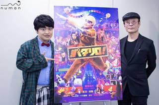 2019年6月28日(金)に上映した『劇場版パタリロ!』について、主演の加藤諒さんと原作者・魔夜峰央先生にクロストークインタビュー! こちらの【前編】では『劇場版パタリロ!』の面白さの秘訣などについて語られています。【後編】と合わせてお楽しみください。