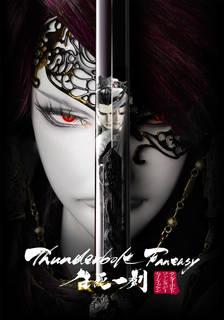 """台湾では知らない人間はいないと言われる""""布袋劇(ほていげき)""""という伝統芸能をもとに、虚淵玄さんが原案・脚本・総監修を担当した""""Thunderbolt Fantasy Project""""。 2016年にテレビ放送されると、その官能的な布袋劇人形と火薬も血しぶきも舞うカンフーファンタジーの世界に、ファンから熱すぎる注目が集まりました。今回、劇場作品として『Thunderbolt Fantasy 生死一劍』の上映(2017年12月2日~)を迎えるにあたり、改めて虚淵さん自身に『Thunderbolt Fantasy Project』の魅力について語っていただきました。"""