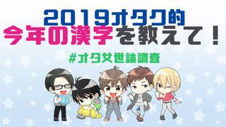 numan編集部よりアンケートを実施! 2019年を振り返り、あなたのオタク的「今年の漢字」を教えてください。結果は後日、numanにて発表いたします♪
