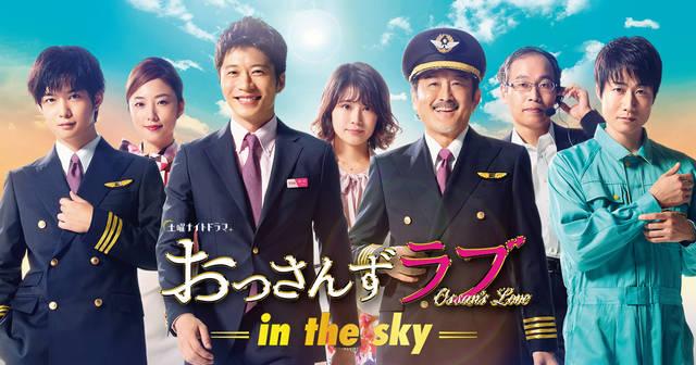 『おっさんずラブ-in the sky-』が衝撃の最終回!視聴者の感想は?「人間愛…」「深い」