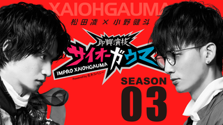 メサイアシリーズの山口ヒロキ監督によるネットドラマ『即興演技サイオーガウマ』の視聴はここから!