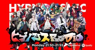 音楽原作キャラクターラッププロジェクト「ヒプノシスマイク-Division Rap Battle-」のラジオ番組がTOKYO FMで10月からスタート!!