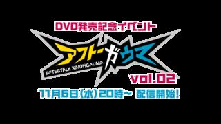 ネットドラマ『即興演技サイオーガウマ』のDVD発売記念イベント「アフトーガウマ」。染谷俊之さん×井澤勇貴さん登壇のイベントを映像でお届けします!