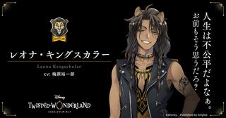 ディズニーをモチーフとした、新作スマートフォンゲーム「ディズニー ツイステッドワンダーランド(Disney Twisted-Wonderland)」のキャラクターが公開