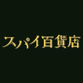 PVやキャラクターボイス、楽曲やドラマの試聴ができる「スパイ百貨店」公式You Tubeチャンネル