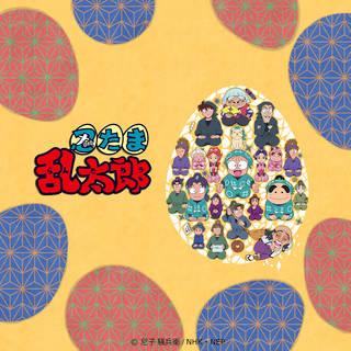 NHKアニメワールド「忍たま乱太郎」の公式サイト。ときは戦国時代。忍術学園の『忍たま』(忍者のたまご)乱太郎、しんべヱ、きり丸は、授業も試験もドジばかり。だけど忍たまの毎日は、あかるく・たのしく・ゆかい、なのだ!